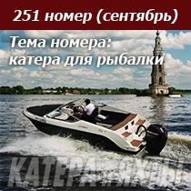 251 номер (сентябрь). Тема номера: катера для рыбалки