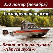252 номер (декабрь). Тема номера: лодки и техника для экстремальных условий