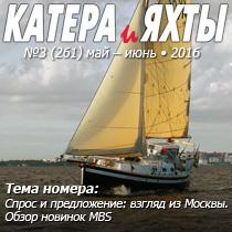 261 номер (май-июнь). Тема номера: Спрос и предложение: взгляд из Москвы. Обзор новинок MBS