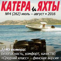 262 номер (июль-август). Тема номера: Безопасность, комфорт, качество. Средний класс - финская серия