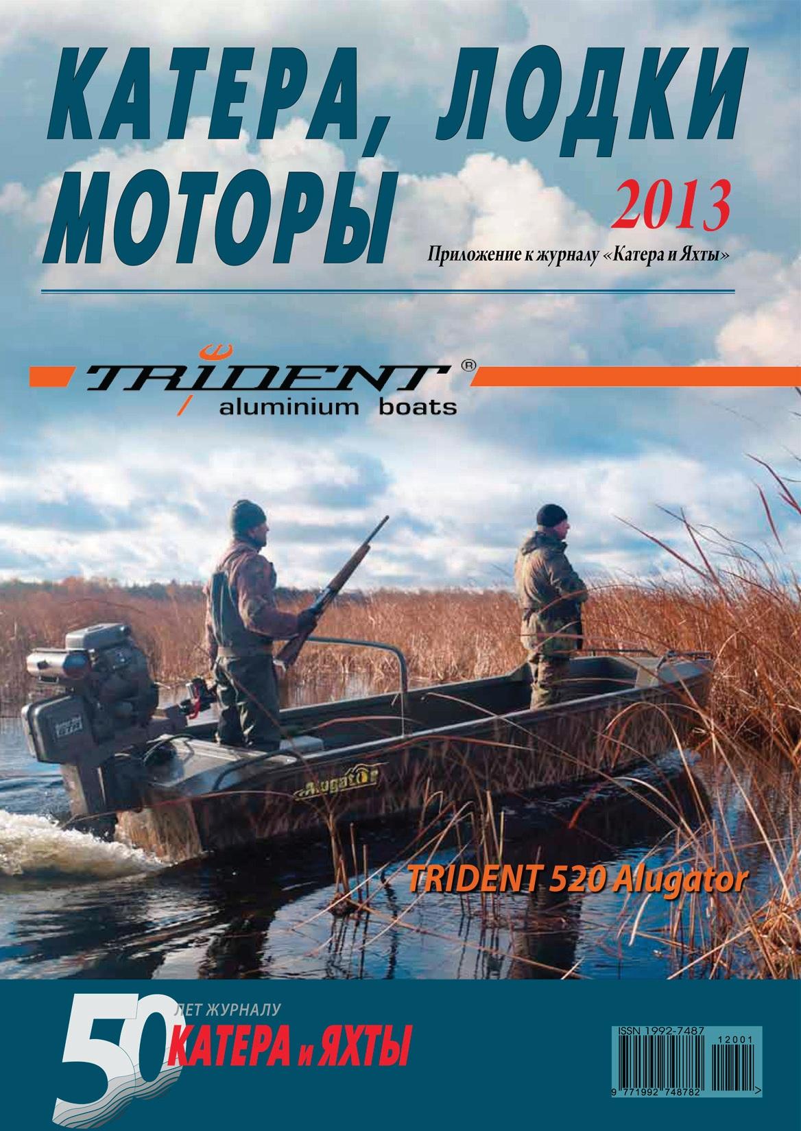 фильмы про лодки 2013