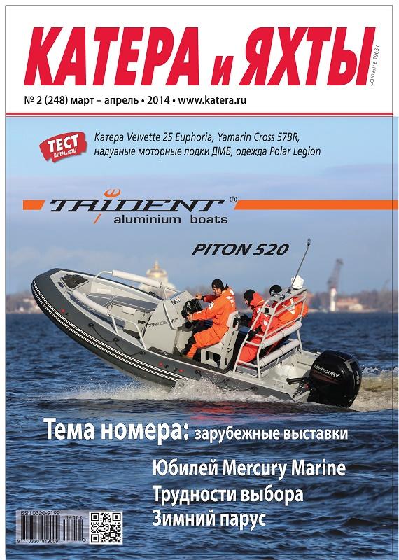 журнал лодок