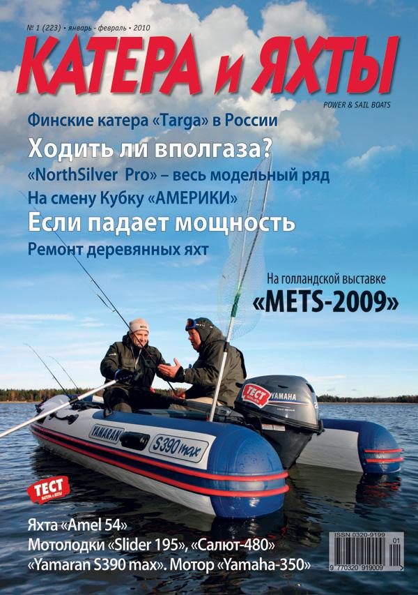 журнал моторные лодки и яхты