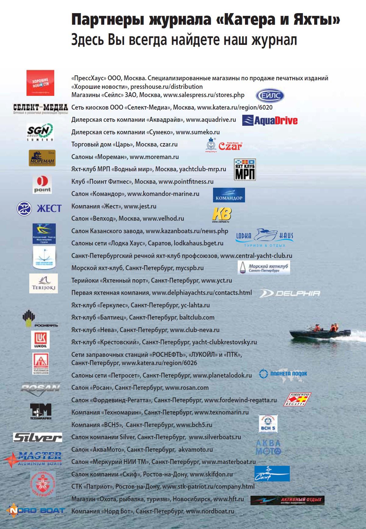 Партнеры журнала «Катера и Яхты» - Здесь Вы всегда найдете наш журнал