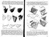 В.Э.Магула - Судовые эластичные конструкции - 1978_001.jpg