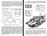 В.Э.Магула - Судовые эластичные конструкции - 1978_002.jpg