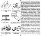 А.Н.Королёв В.П.Жохов - Надувные лодки (1989)_002.jpg