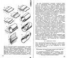 А.Н.Королёв В.П.Жохов - Надувные лодки (1989)_003.jpg