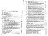 В.И.Ханжонков - Аэродинамика АВП (1972)_003.jpg