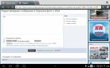 Screenshot_2013-10-26-15-51-30.png