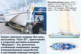 motoseyler-skat-27-prigotovila-k-otkrytiyu-kompaniya-mortrans.jpg