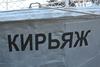 Переделка Ярославца проекта 376у - последнее сообщение от федотов михаил